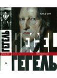 Гегель. Биография