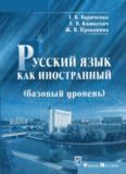 Русский язык как иностранный (базовый уровень)