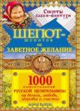 Шепот-шепоток на заветное желание. 1000 нашептываний русской целительницы на деньги, любовь, здоровье и счастье