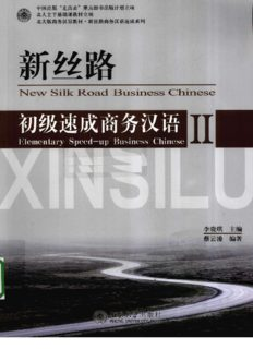 New silk road business Chinese. Elementary 2新丝路初级速成商务汉语 II.