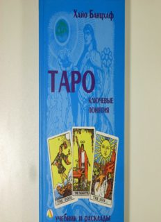 Таро. Ключевые понятия