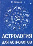 Астрология для астрологов