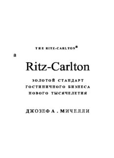 Ritz-Carlton. Золотой стандарт гостиничного бизнеса нового тысячелетия The New Gold Standard: Five Leadership Principles for Creating a Legendary Customer Experience Courtesy of The Ritz-Carlton Hotel Company