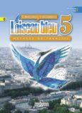 L'oiseau bleu 5. Синяя Птица. Часть 1