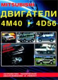 Mitsubishi двигатели 4М40 и 4D56, Устройство, техническое обслуживание и ремонт
