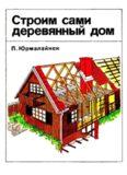 Строим сами деревянный дом. Справочное пособие