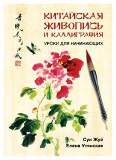 Китайская живопись и каллиграфия