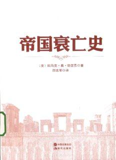 帝国衰亡史 : 十六个古代帝国的崛起, 霸业和衰亡 (美)科马克. 奥. 勃里恩著 ; 邵志军译.Di guo shuai wang shi : Shi liu ge gu dai di guo de jue qi, ba ye he shuai wang.