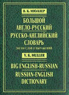 Большой англо-русский и русско-английский словарь / Big English-Russian Russian-English Dictionary