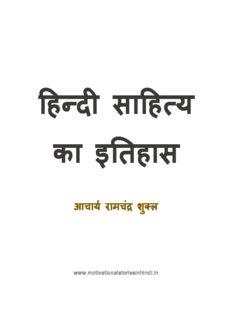 हिन्दी साहित्य का इतििास