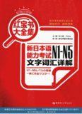 红宝书大全集新日本语能力考试N1-N5文字词汇详解超值白金版