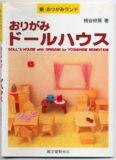 おりがみドールハウス (新・おりがみランド) (Doll's House with Origami)