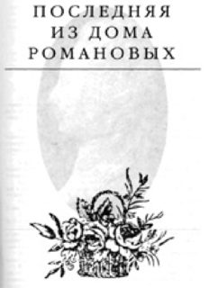 Эдвард Радзинский. Последняя из дома Романовых (fb2)