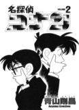 Detective Conan Vol. 2 (English)