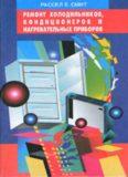 Ремонт холодильников, кондиционеров и нагревательных приборов