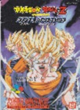 Dragon Ball Z - Hyper Dimension.pdf