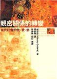 親密關係的轉變 : 現代社會的性, 愛, 慾 /Qin mi guan xi de zhuan bian : xian dai she hui de xing . ai . yu