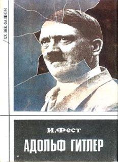 Адольф Гитлер (Том 2)