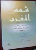 شمس المغرب سيرة الشيخ الاكبر محيي الدين ابن العربي