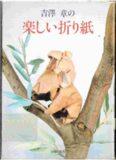 吉沢章の楽しい折り紙 / Tanoshii Origami / Joyful Origami