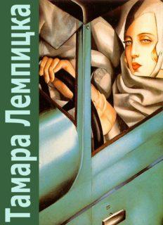 Картины Тамары де Лемпицкой (Tamara Lempicka)
