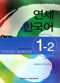 Yonsei Korean 1-2 (English Version)