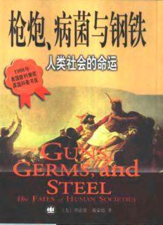 Qiang pao bing jun yu gang tie : ren lei she hui de ming yun