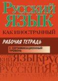 Русский язык как иностранный. Рабочая тетрадь: I сертификационный уровень