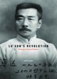 Lu Xun's Revolution: Writing in a Time of Violence
