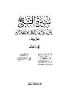 Sirat Ibn Hisham (arabic) : سيرة النبي صلى الله عليه وسلم