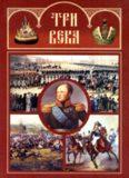 Три века. Россия от Смуты до нашего времени: Исторический сборник Том 5