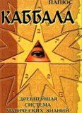 Каббала, или Наука о Боге, Вселенной и Человеке