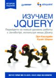 Изучаем jQuery: новый стиль программирования на JavaScript