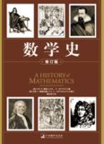 数学史(修订版)