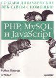 Создаем динамические веб-сайты с помощью PHP, MySQL и JavaScript. Часть 1