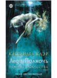 Содержание | Cassandra Clare The Dark Artifices Book I  Midnight