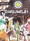 أعجب الرحلات فى التاريخ. لأستاذ العبقرى أنيس منصور