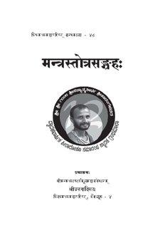 Mantra Stotra Sangraha (PDF)