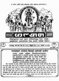 Garuda Purana (Brief Version) in Hindi