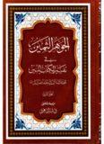 الجوهر الثمين - العلامة السيد عبدالله شبر ج2