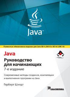Java: руководство для начинающих