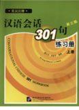 汉语会话301句 练习册 上册 Conversational Chinese 301. Workbook I