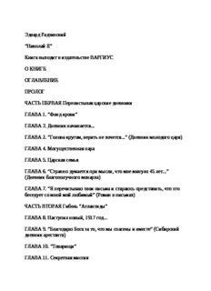 "Эдвард Радзинский ""Николай II"""