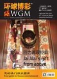 Jai Alai's gift from above - 环球博彩World Gaming Magazine