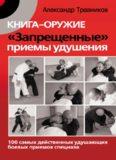 Книга-оружие. «Запрещенные» приемы удушения. 100 самых действенных удушающих боевых приемов спецназа
