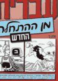 עברית מן ההתחלה החדש. Hebrew From Scratch