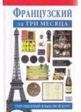 Французский за три месяца. Упрощённый языковой курс