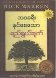 Purpose Driven Life (burmese)