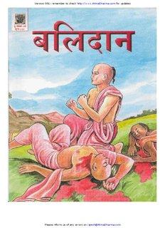 Balidaan (Hindi) - Story of Akalanka-Nikalanka
