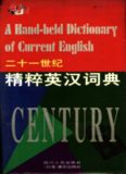 The 21 st century hand-held dictionary of current English 二十一世纪精粹英汉词典